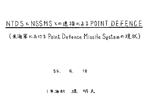 USN_PDMS_1980s_cover_s.JPG