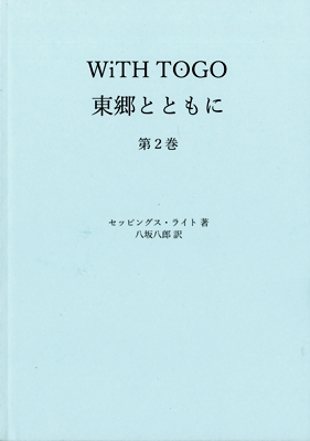 With_Togo_Yasaka_cover_2_s.jpg
