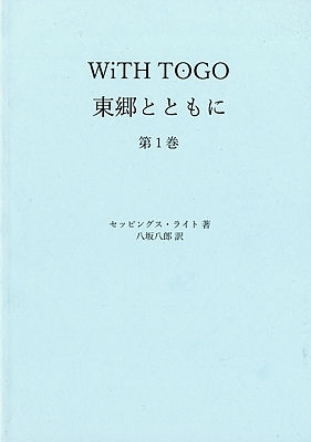 With_Togo_Yasaka_cover_s.jpg