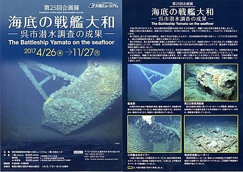 Yamato_#25Exhib_pamph_01_s.JPG