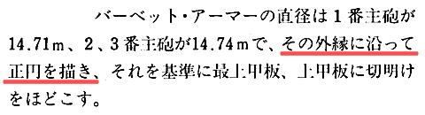 Yamato_Barbette_13_mod_s.jpg