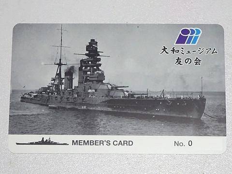 Yamato_M_card_01_s.JPG