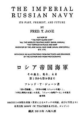 Yasaka_Jane_IRN_cover_01_m.jpg
