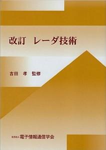 book_radar_01_s.jpg