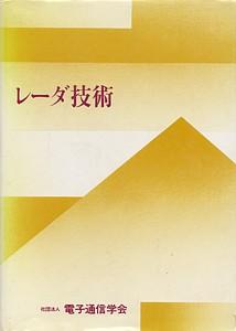 book_radar_08_s.jpg