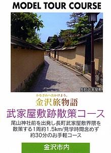 bukeyashiki_map_02_s.jpg