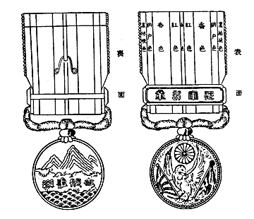 china_incident_medal.jpg