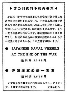 fukui_shipslist_03_s.jpg
