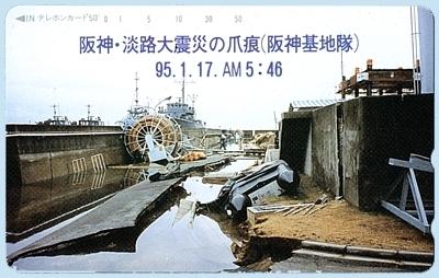 hanshinawaji_teleca_01_s.JPG