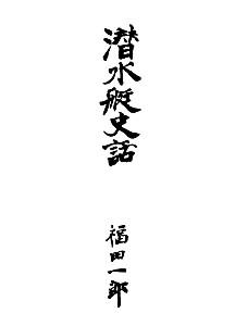 ijn_sub_his_fukuda_cover_s.jpg