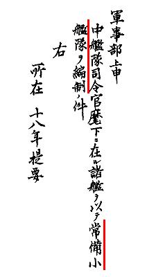 joubishoukantai_hensei_M18.jpg