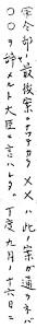 kaisei_02_s.jpg