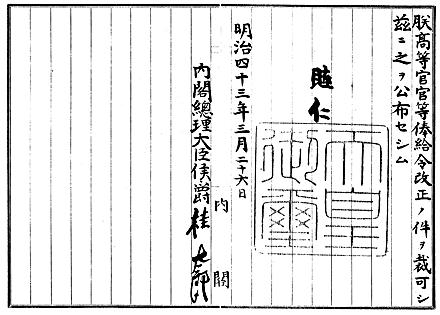 koutoukan_houkyurei_M43_01.jpg