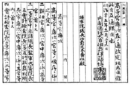 koutoukan_sekiji_M25_01.jpg