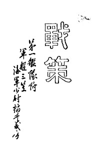 mikasa_sensaku_01.jpg