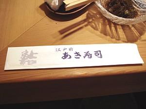 odekake_h2207_shimizu_01_s.jpg