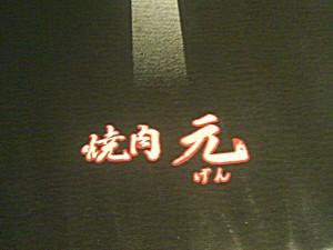 oita_horumon_04.jpg