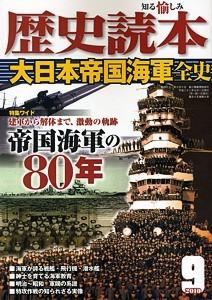 rekishidokuhon_H2209_cover_s.jpg