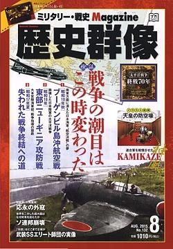 rekishigunzou_No132_cover_s.jpg