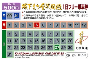 routebus_ticket_01_s.jpg