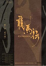 ryomaden_part1_cover_s.jpg
