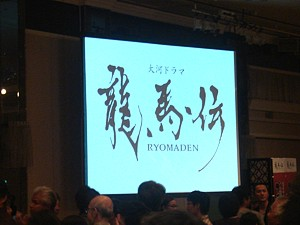 ryomaden_uchiage_01_s.jpg