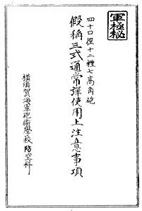sanshikidan_2_s.jpg