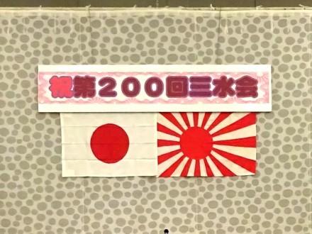 sansuikai_200_h291018_01.JPG