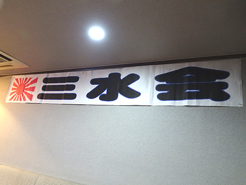 sansuikai_R011218_01.JPG