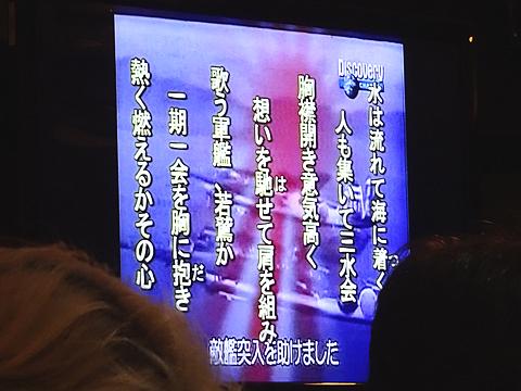sansuikai_R011218_02.JPG