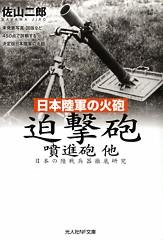 sayama_cover_01_s.jpg