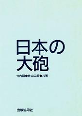 sayama_cover_06_s.jpg