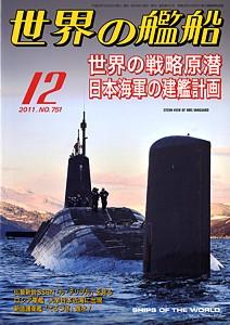 sekainokansen_201112_cover_s.jpg
