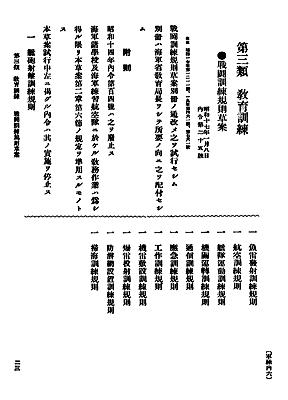 sentoukunrenkisoku_souan_S17_s.jpg