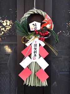 shimekazari_h24_s.jpg