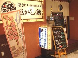 shizuoka_H220219_00_s.jpg