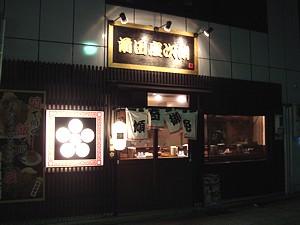 tabearuki_06_s.jpg