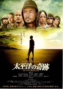 taiheiyonokiseki_poster_01_s.jpg