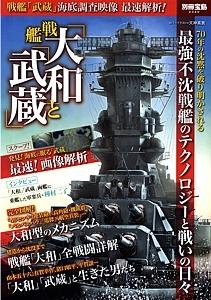 takarajima_yamatomusashi_h2705_cover_s.jpg