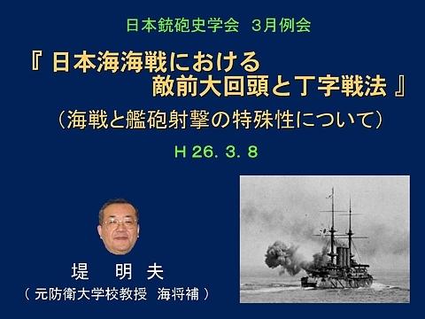 teiji_kouwa_h260308_01.JPG