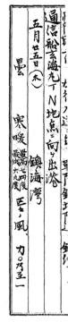 tokumu_wardiary_0525_01_s.jpg