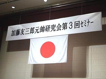 tomosaburou_h290908_01.jpg