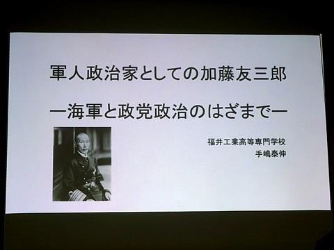 tomosaburou_soukai_h300527_01.JPG