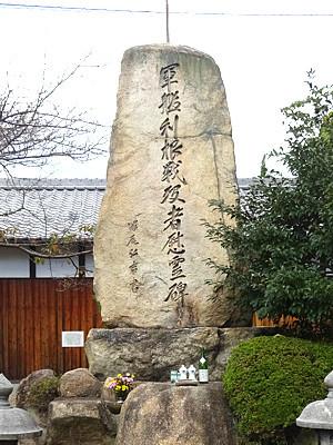 tone_memorial_h291104_03.JPG