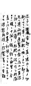 tsugaru_mine_cos_02_s.jpg