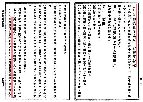 yamanouchi_47mm_manual_01.jpg